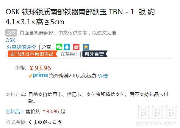 OSK 南部铁器 TBN-1 读书熊 铁玉 Prime会员凑单免费直邮含税到手104元