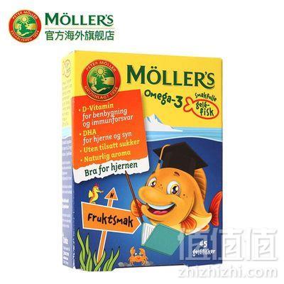 Mollers 沐乐思 挪威进口 儿童鱼油软糖45粒*2盒143.5元包邮(需领券)