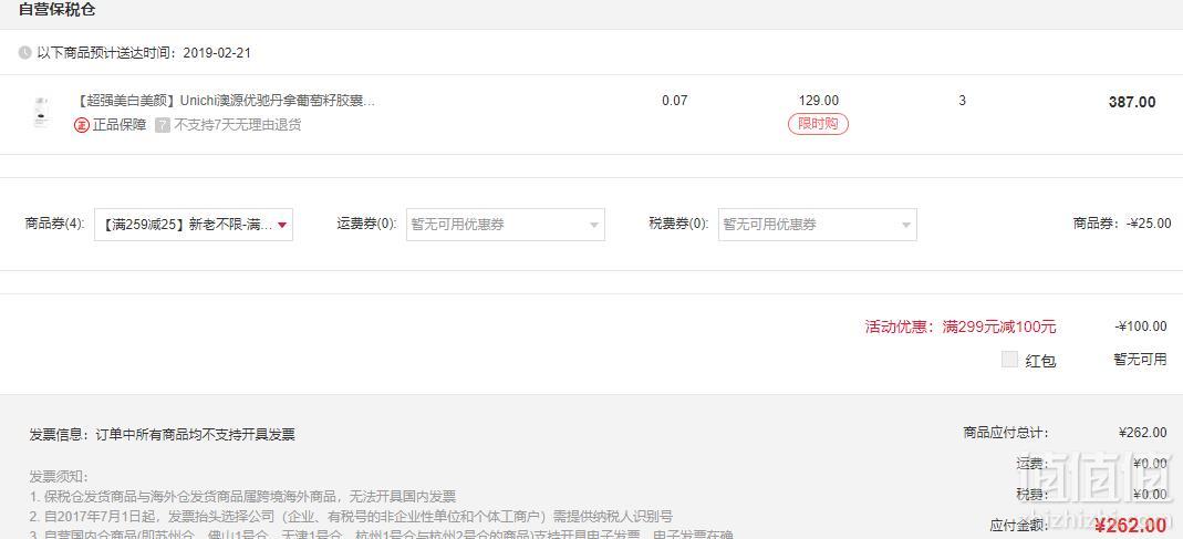 Unichi 黑葡萄籽精华胶囊 60粒*3瓶 262元包邮包税87.33元/瓶(双重优惠)