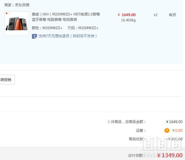 HiVi 惠威 M200MKIII+ HIFI有源2.0音箱蓝牙音箱1349元包邮(需领券)