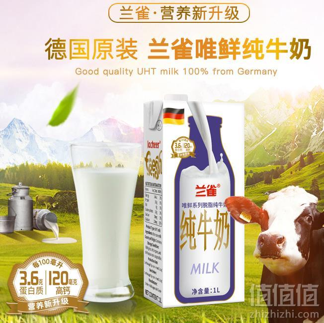 Lacheer 兰雀 高钙优蛋白脱脂牛奶1L*12盒*2件 ¥149.84元包邮74.92元/件包邮(双重优惠)