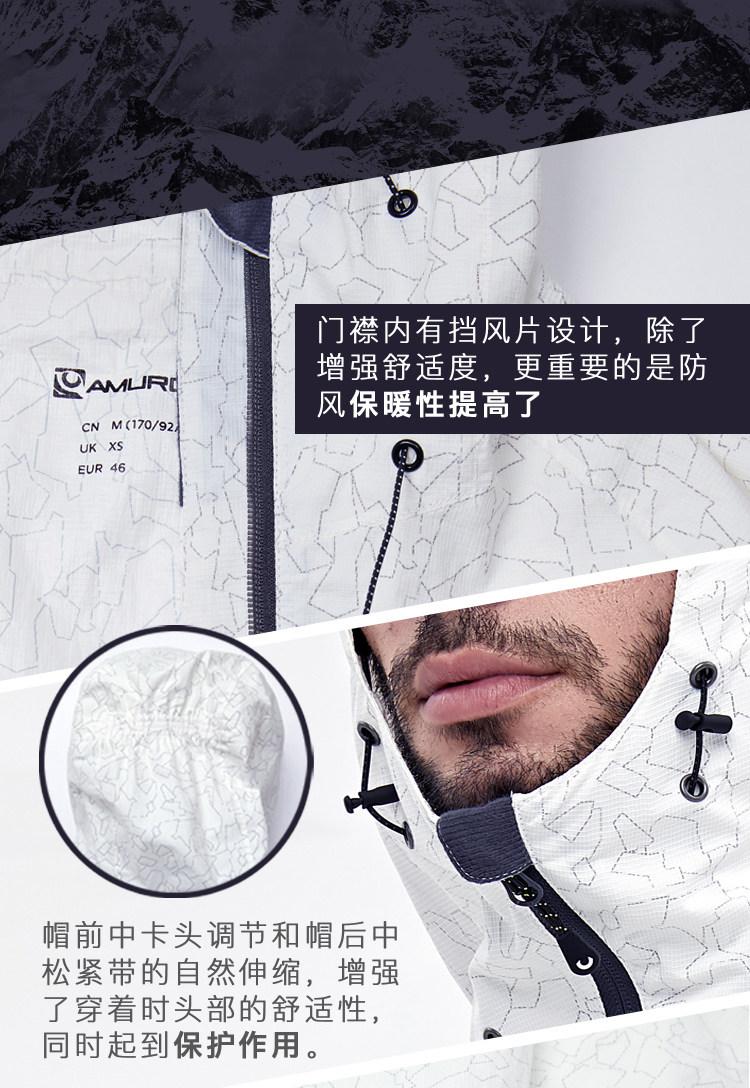 清仓 Amurcamp 230克超轻 1万防水透湿防暴雨级 男纸感冲锋衣 图9