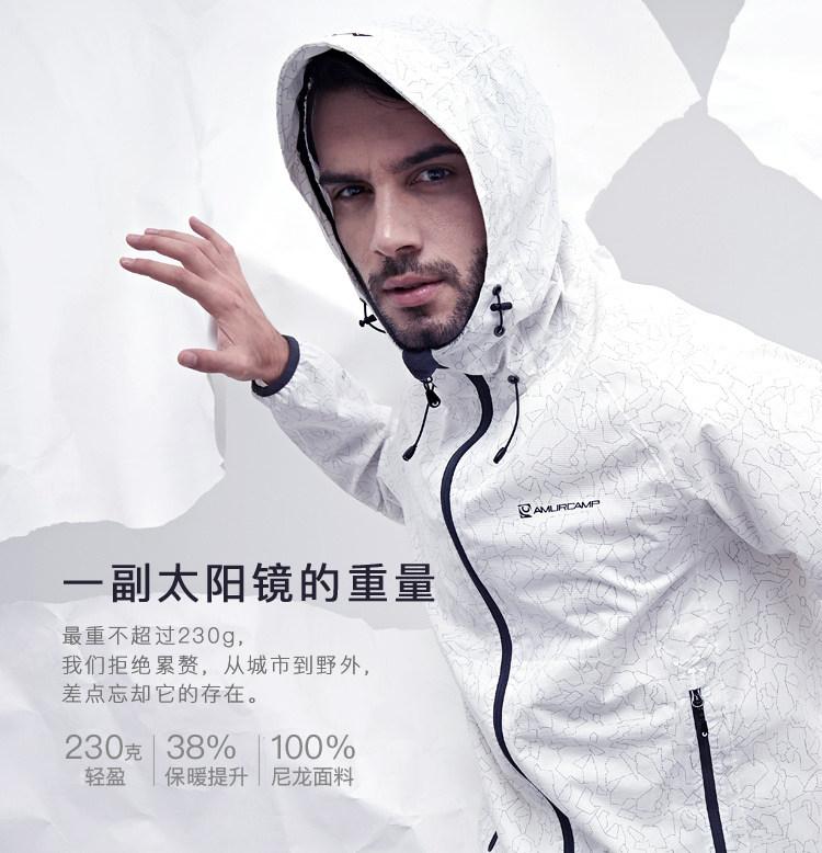 清仓 Amurcamp 230克超轻 1万防水透湿防暴雨级 男纸感冲锋衣 图3