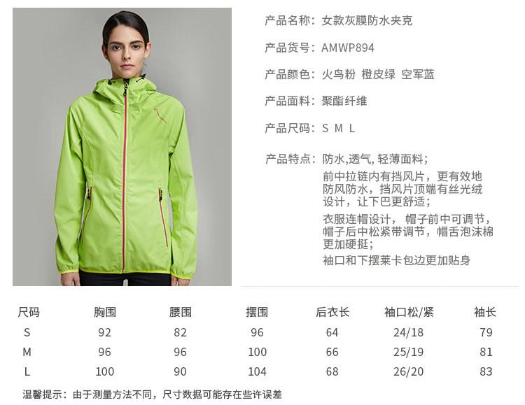 Amurcamp 1.5万透湿1万防水 女防暴雨级跑步冲锋衣 图9