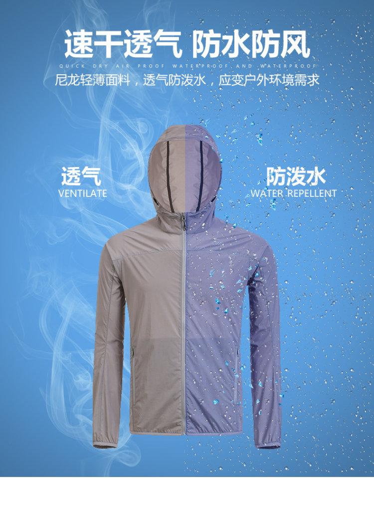 地球科学家 防风防泼水防晒 透气有弹力 男全功能皮肤风衣 图10