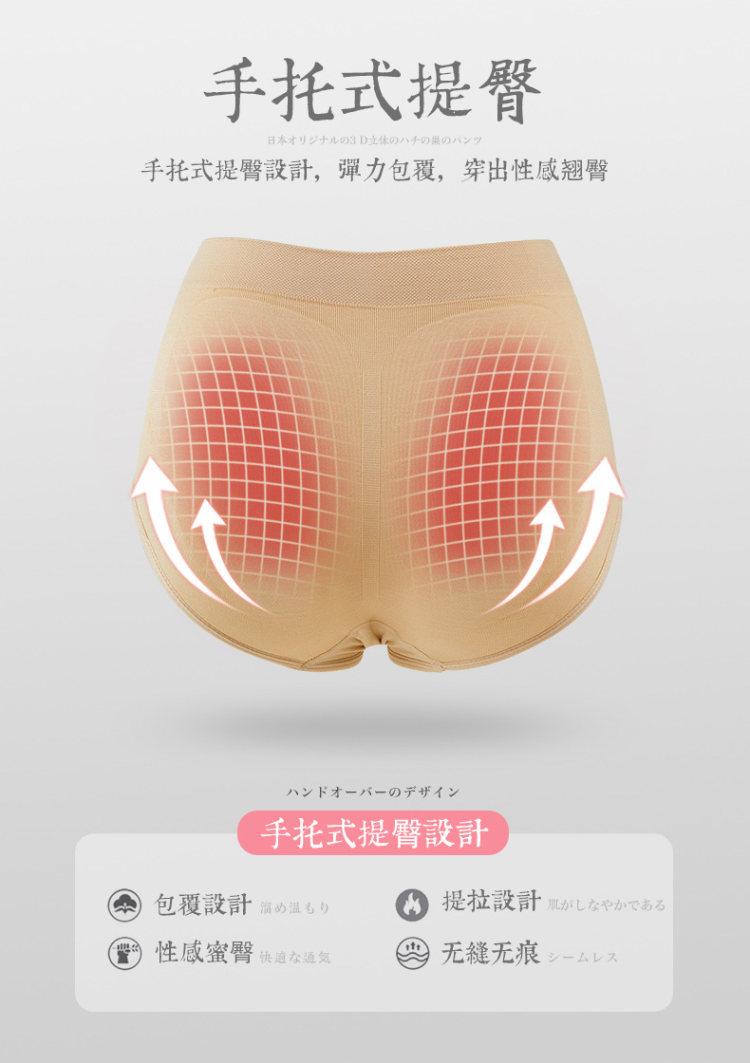 李湘代言 美雅挺 女士蜂巢暖宫内裤 4条 图7