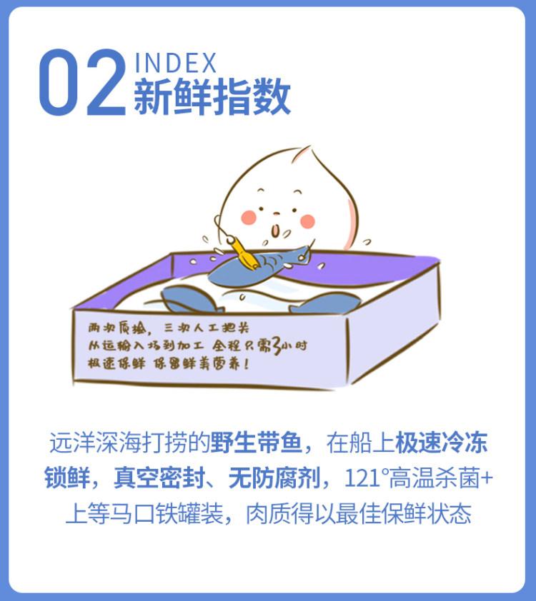 林家铺子 五香香辣带鱼罐头 105g*3罐 图3