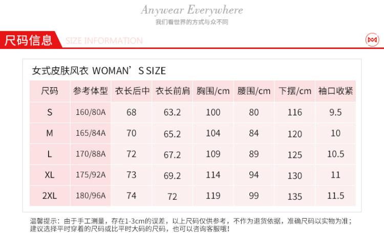 地球科学家 防风防泼水40倍防晒 女全功能皮肤风衣 图11