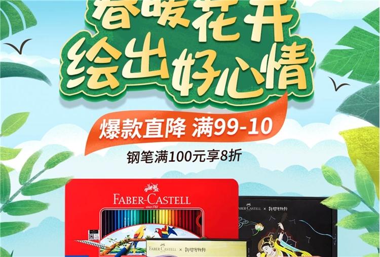 促销活动: FABER-CASTELL 辉柏嘉 京东商城 辉柏嘉文具 促销活动 图1