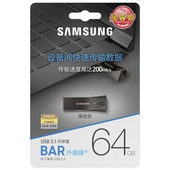 SAMSUNG 三星 Bar Plus USB3.1 U盘 64GB 深空灰 图5