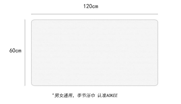 AOKEE 日系大浴巾 极有家认证店铺 60*120cm 图3