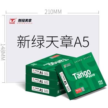 TANGO 天章 新绿70g A5复印纸 500张 单包装 图4
