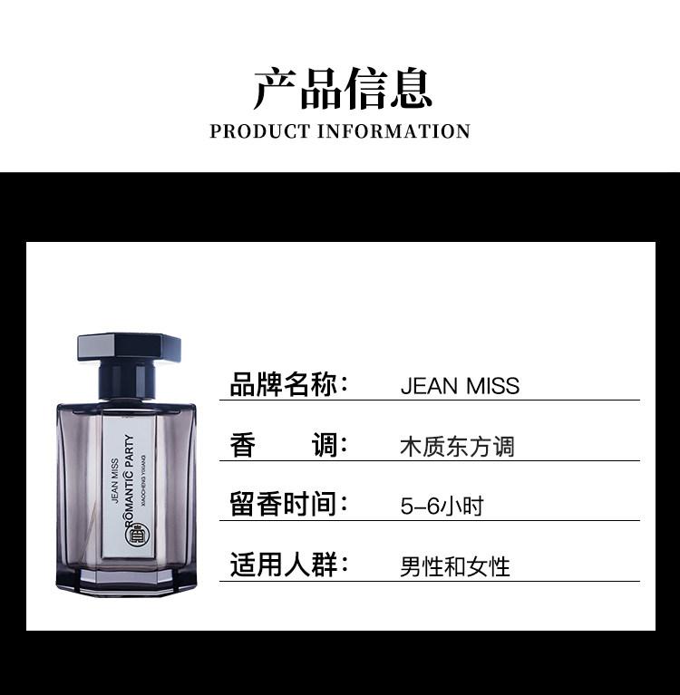JEAN MISS 冥府之路 男士香水持久淡香古龙香水 图6