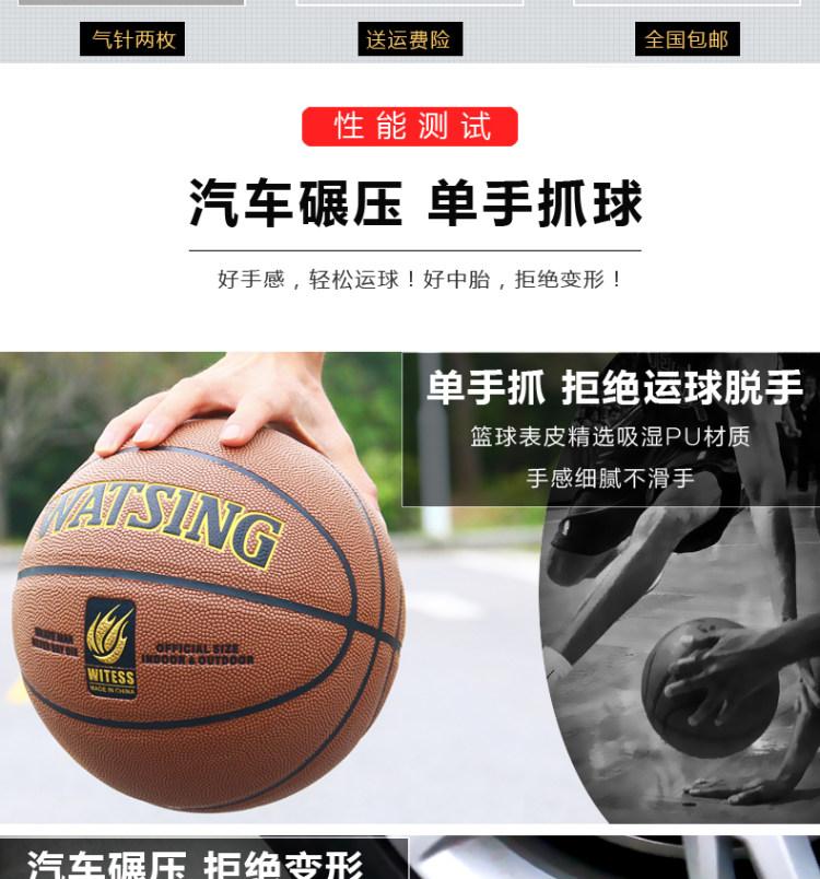 WITESS 7号专业比赛篮球送大礼包 图2