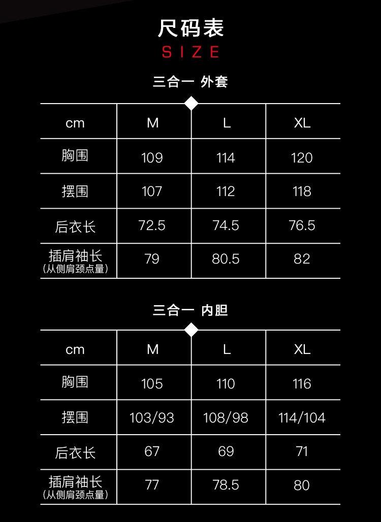 Amurcamp 1万mm防水 男女三合一冲锋衣 棉服内胆可拆卸 图10
