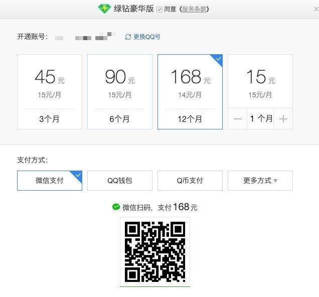 QQ音乐豪华绿钻会员 年卡+百度文库会员 月卡 图1
