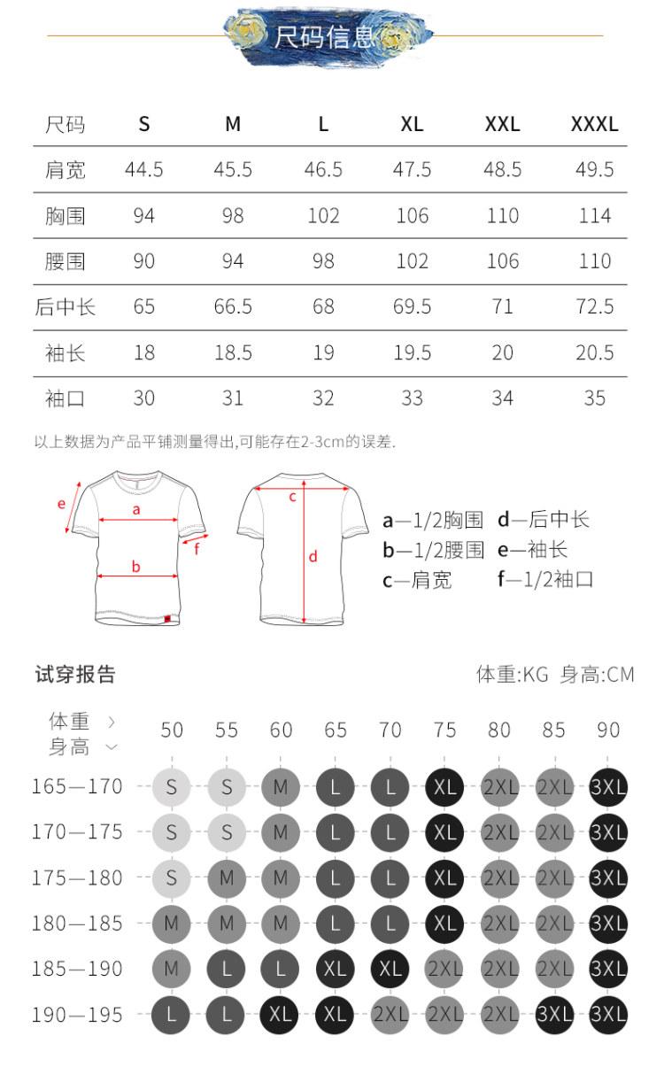 vstarry 夏季莱卡棉短袖T恤 2件 图15