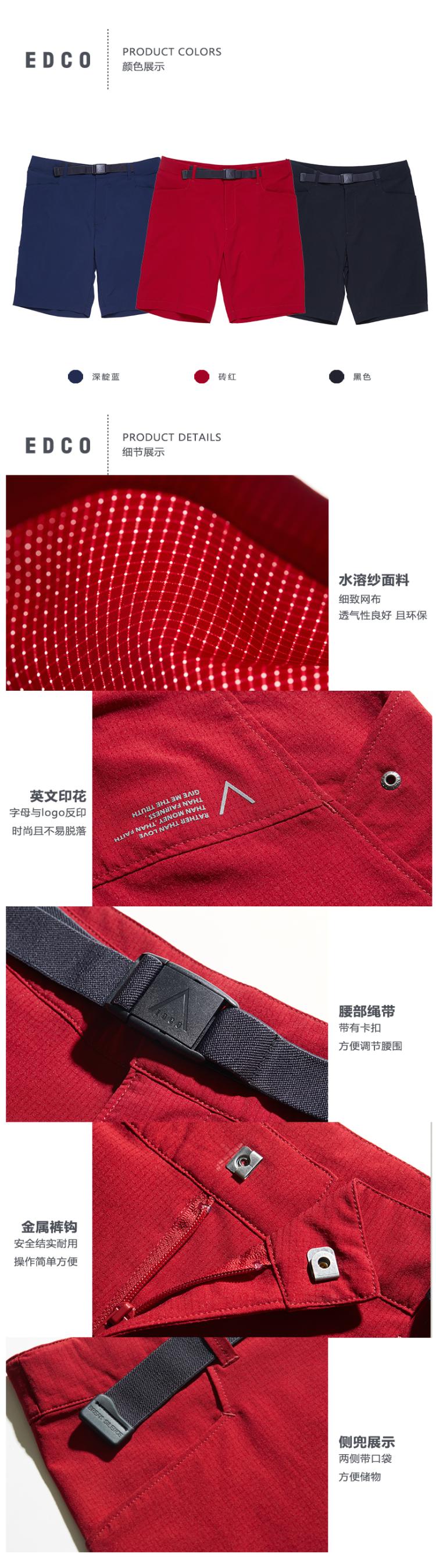 机能户外潮牌 艾德克EDCO 男透气速干短裤 五分裤 配腰带 图3