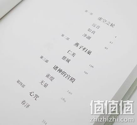 庆山2019最新小说 :《夏摩山谷》 58元,可400-250 值值值-买手聚集的地方