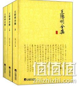 王阳明全集(套装共3册) 0.99元 值值值-买手聚集的地方