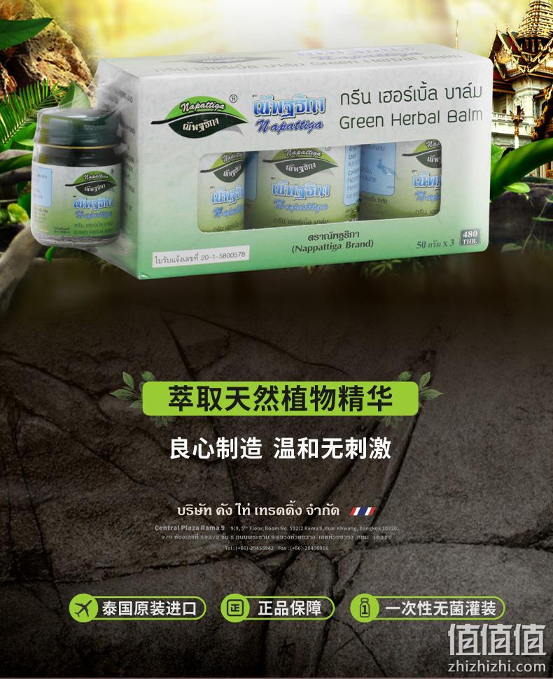 50g大容量、驱蚊止痒防中暑、3瓶:泰国 Napattiga 青草药膏 50gx3瓶 89元包邮 送同款15g 值值值-买手聚集的地方