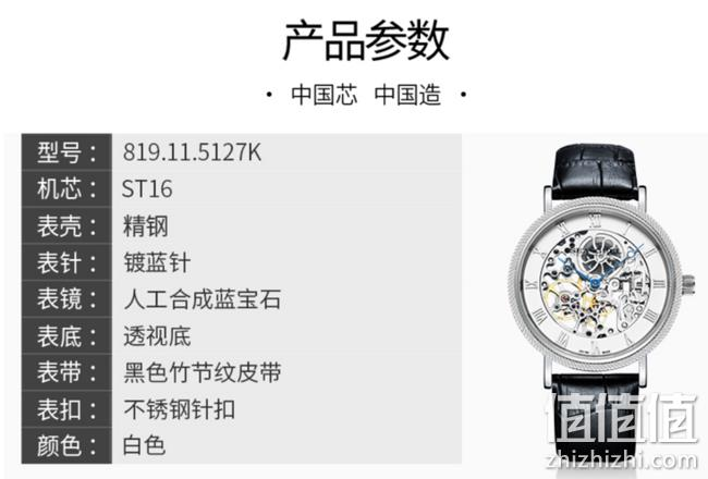 61预售:SeaGull 海鸥 819.11.5127K 纤薄系列 男士机械表 799元包邮 值值值-买手聚集的地方