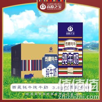 100%纯西藏牦牛奶 高原之宝 200mlx12盒x2件 青少年成人 全脂高钙奶 券后281.92元包邮 值值值-买手聚集的地方