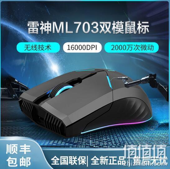 ThundeRobot 雷神 ML703 双模游戏鼠标 175元顺丰包邮 值值值-买手聚集的地方