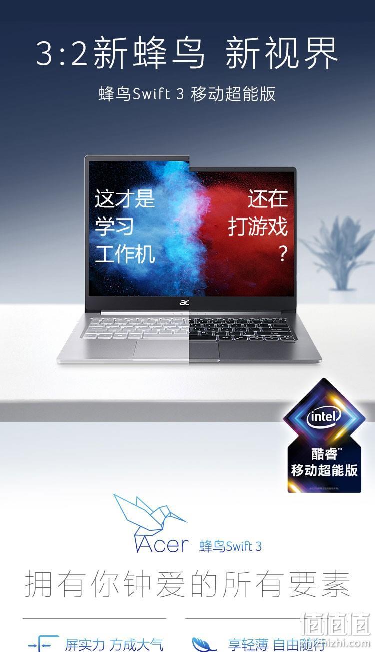 Acer 宏碁 新蜂鸟3 SF3 2020款 13.5英寸笔记本电脑(i5-1035G4、16G、1TB SSD、MX350、2K) 5099元包邮 值值值-买手聚集的地方