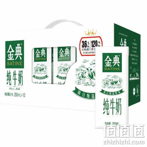 临期白菜价!250mlx12盒  伊利 金典纯牛奶 优质乳蛋白牛奶 39.9元包邮 值值值-买手聚集的地方