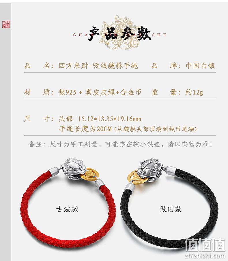 中国白银 2021新品 吸财貔貅925银饰磁吸手串 259元包邮(京东599元) 值值值-买手聚集的地方