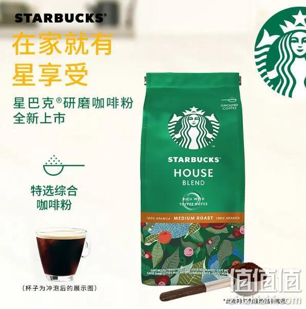 Starbucks 星巴克 House Blend 特选综合研磨咖啡粉 200gx6袋 183.13元包邮(天猫75元/件) 值值值-买手聚集的地方