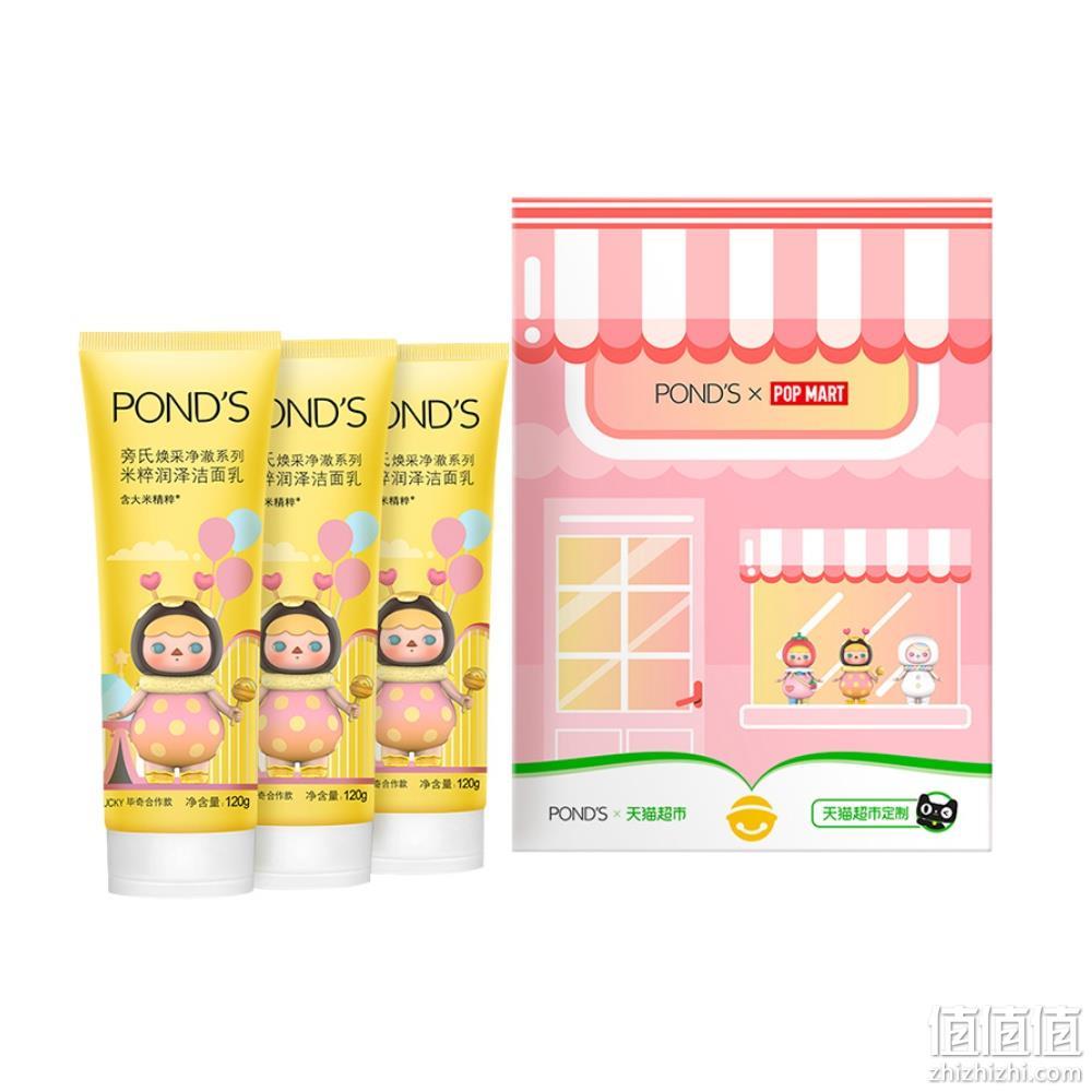 POND'S 旁氏&Popmart 泡泡玛特联名 米粹洁面乳礼盒 120gx3支 54.9元包邮 返20元猫超卡 值值值-买手聚集的地方