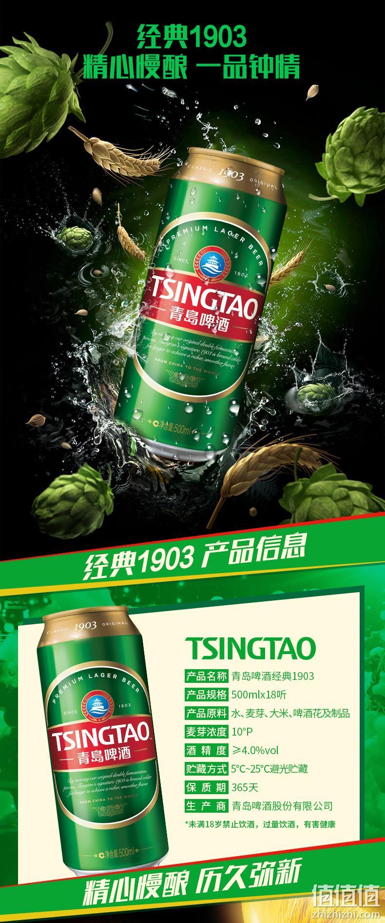 TSINGTAO 青岛啤酒 经典1903啤酒 500mlx18听 67元包邮 值值值-买手聚集的地方