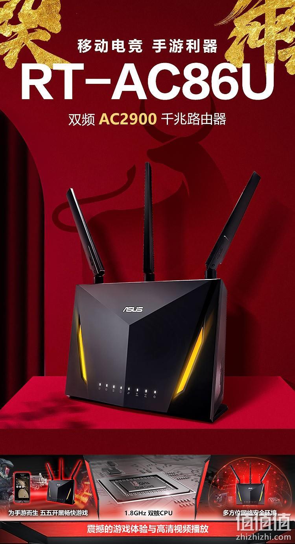 ASUS 华硕 RT-AC86U 2900M双频千兆无线路由器 579元包邮 值值值-买手聚集的地方