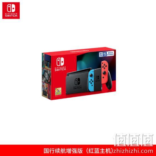 Nintendo 任天堂 国行 Switch游戏主机 续航增强版 红蓝 1599元包邮 值值值-买手聚集的地方