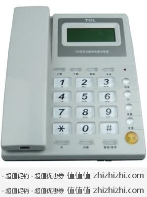TCL HCD868(132)TSD 来电显示 电话(灰白色)   京东商城价格39元免运