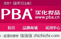 PBA优惠券69-10,PBA及下属美容品牌满69减10元优惠券(至12月31日有效)