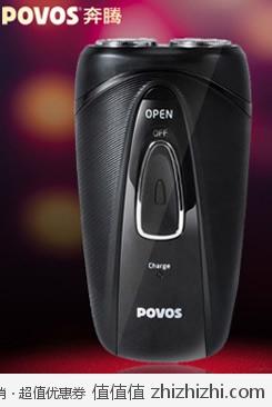 奔腾 POVOS PQ3202 电动剃须刀 飞虎乐购团购价格39