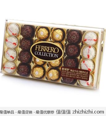 Ferrero 费列罗 臻品巧克力糖果礼盒24粒装260g 京东商城109包邮