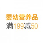 亚马逊中国:婴幼辅食营养品<font color=#ff6600>满199减50</font>
