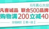 凡客诚品:6月真心大促 联合500品牌 <font color=#ff6600>满200立减40</font>