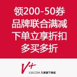 "vjia:七夕示爱 <span style=""color:#FFBF00; font-weight:bold;"">领券+满减+立折</span> 嗨翻全场"