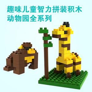 LOZ小颗粒益智拼装积木 淘宝网9.9包邮
