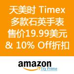 Amazon:多款天美时 Timex中性石英手表售价19.99美元(附Timex10% Off折扣促销专场)