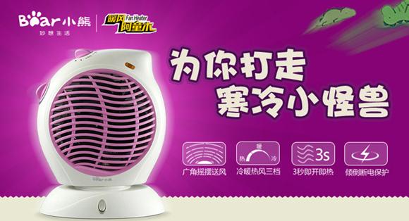 小熊DNQ-220WB暖风机