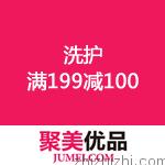 聚美优品:洗护 满199减100