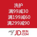 京东商城:疯抢洗护节