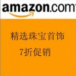 亚马逊精选多品牌珠宝首饰 美国 Amazon