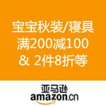 亚马逊中国:宝宝秋装/寝具